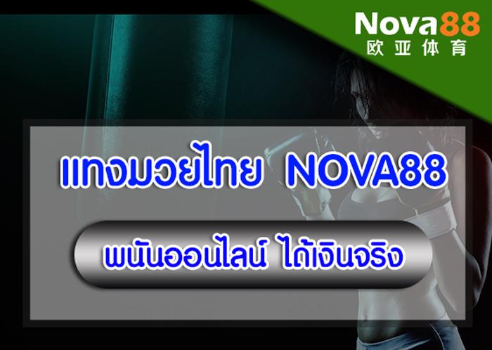 แทงมวยไทย NOVA88
