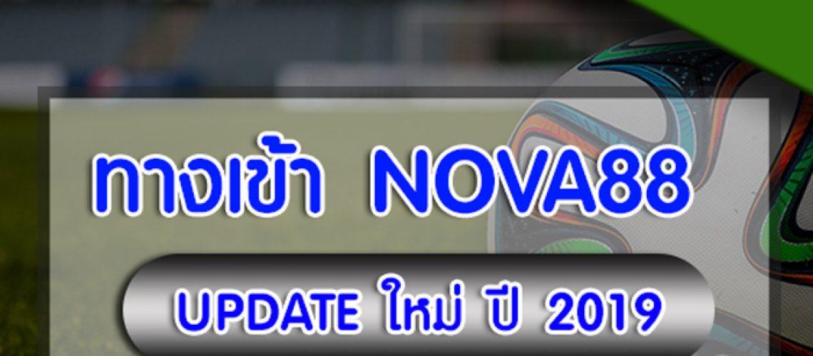 ทางเข้า NOVA88