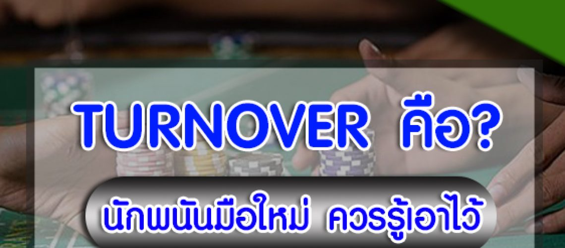 turnover คือ